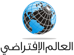 مدونة العالم الإفتراضي | virtual world BLOG