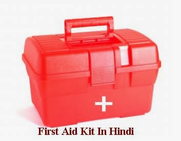 FIRST-AID-KIT-IN-HINDI