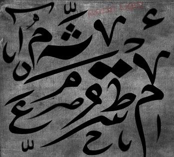 تحميل برنامج تشكيل الحروف العربية مجانا