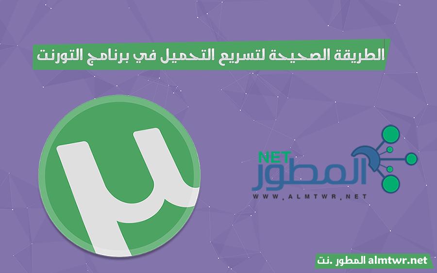الطريقة الصحيحة لتسريع التحميل في برنامج التورنت utorrent 2015