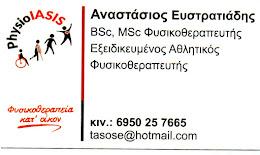 BSc. MSc. ΦΥΣΙΚΟΘΕΡΑΠΕΥΤΗΣ