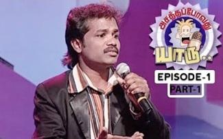 Asatha Povathu Yaru   Stand Up Comedy by Muthu