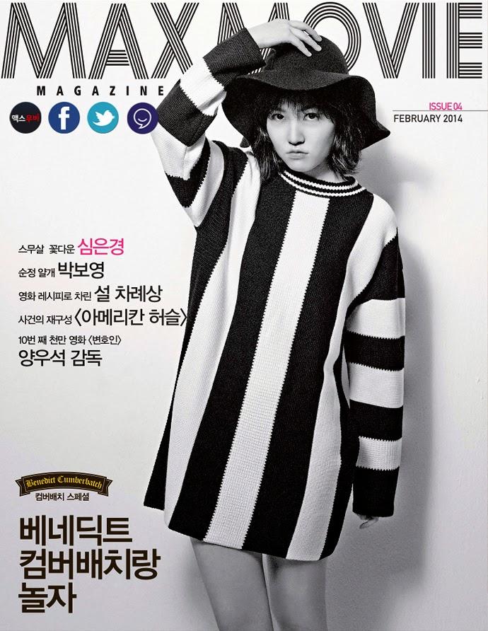 Shim Eun Kyung - Max Movie Magazine February Issue 2014
