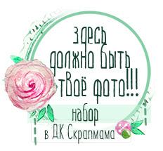 Заявка в ДК Скрапмама