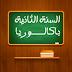 منهجيات التعبير والإنشاء في العربية ومعلومات هامة - الامتحان الوطني للأحرار