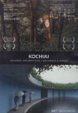 """Carátula del DVD: """"Kochuu: arquitectura japonesa, influencias y origen"""""""