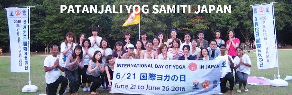PATANJALI YOGA SAMITI JAPAN