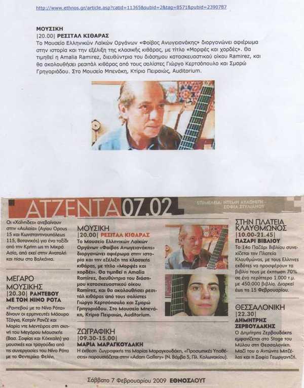 Ethnos 2009-Kertsopoulos-Gregoriadou-Amalia Ramirez
