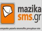 Προνομιακές Τιμές για τα Μέλη της  στις Υπηρεσίες Μαζικής Αποστολής SMS