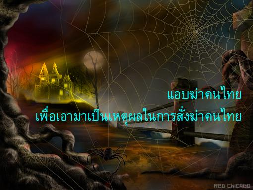 แอบฆ่าคนไทย