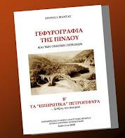 ΓΕΦΥΡΟΓΡΑΦΙΑ ΤΗΣ ΠΙΝΔΟΥ - Β΄