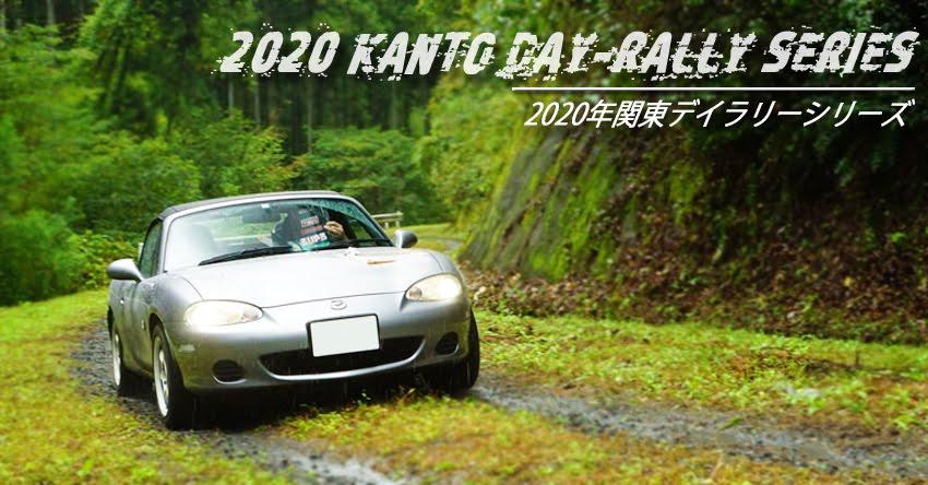 2020年関東デイラリーシリーズ