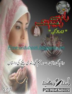 Kamyab Logon Ki Dilchasb Batain