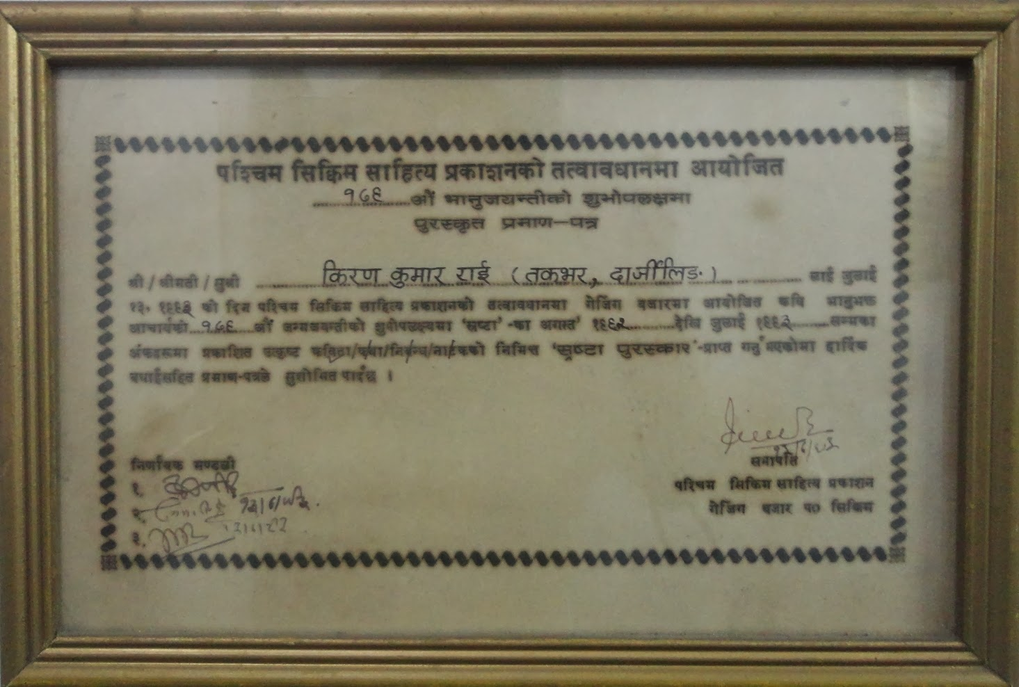 स्रष्टा पुरस्कार-१९९३