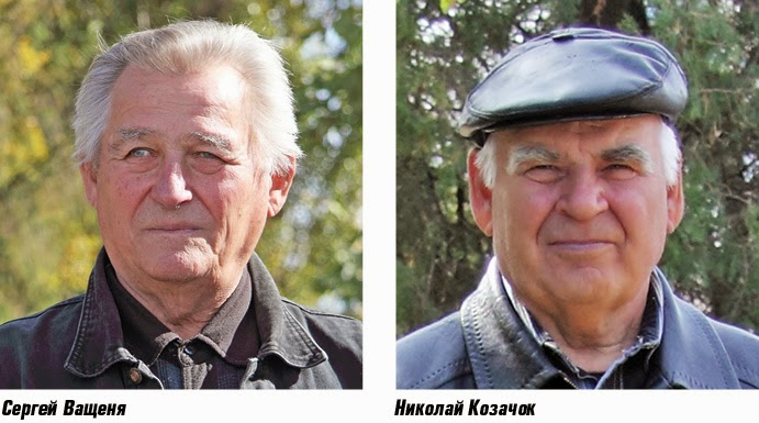 Сергей Ващеня и Николай Козачок