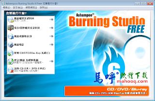 Ashampoo Burning Studio Free 中文版免安裝下載,一套免費且好用的光碟燒錄軟體