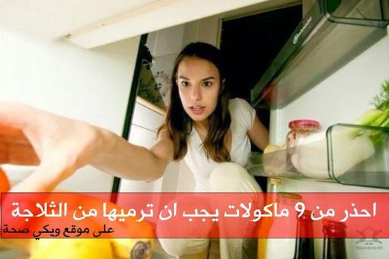 احذر من 9 ماكولات يجب ان ترميها من الثلاجة