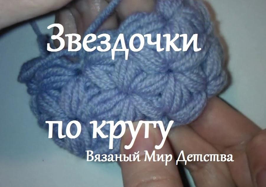 Вязание по кругу узор