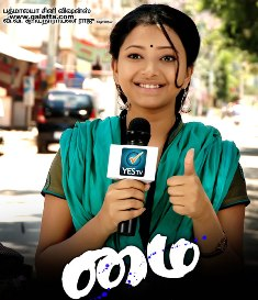 Download Mye Tamil Movie MP3 Songs