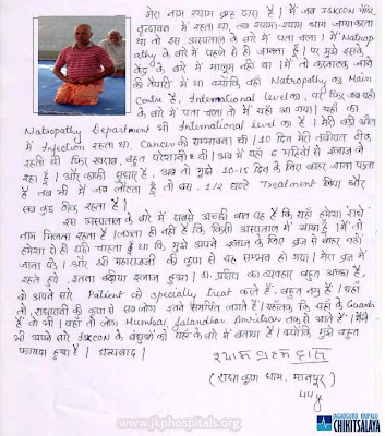 Testimonial at Jagadguru Kripalu Hospital