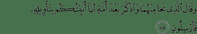 Surat Yusuf Ayat 45