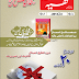 Faqeeh July+2013 islamic Monthly Urdu Magazine
