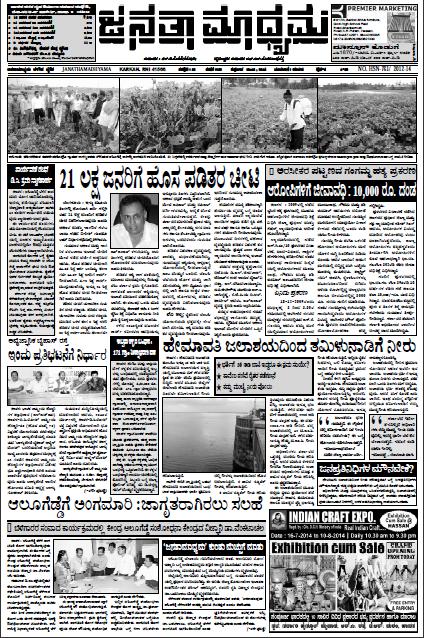 Janatha Madhyama kannada daily news