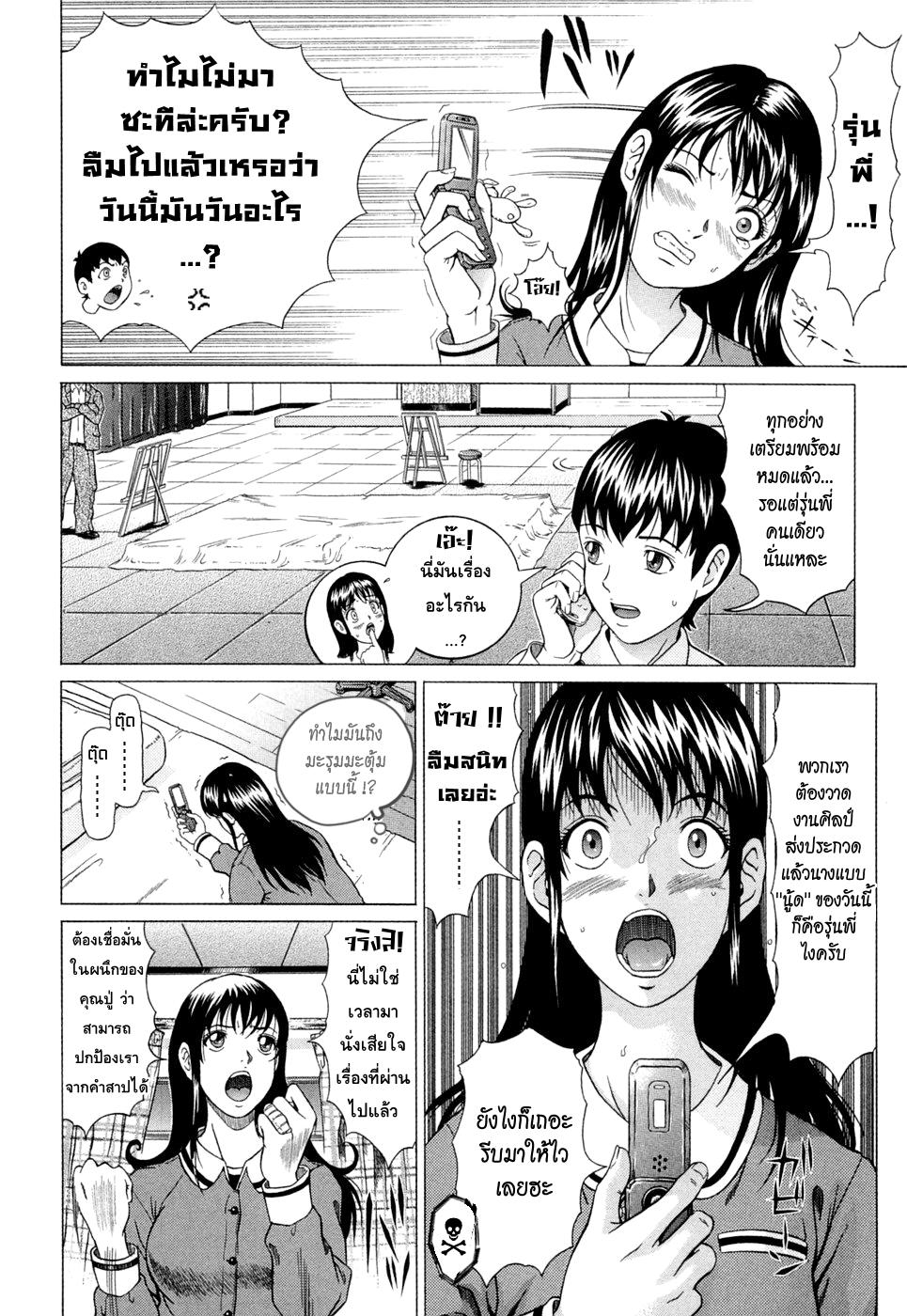 อ่านการ์ตูนออนไลน์ไซเรน ch.3 ตัวตนของเธอ