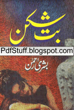 But Shikan by Bushra Rehma