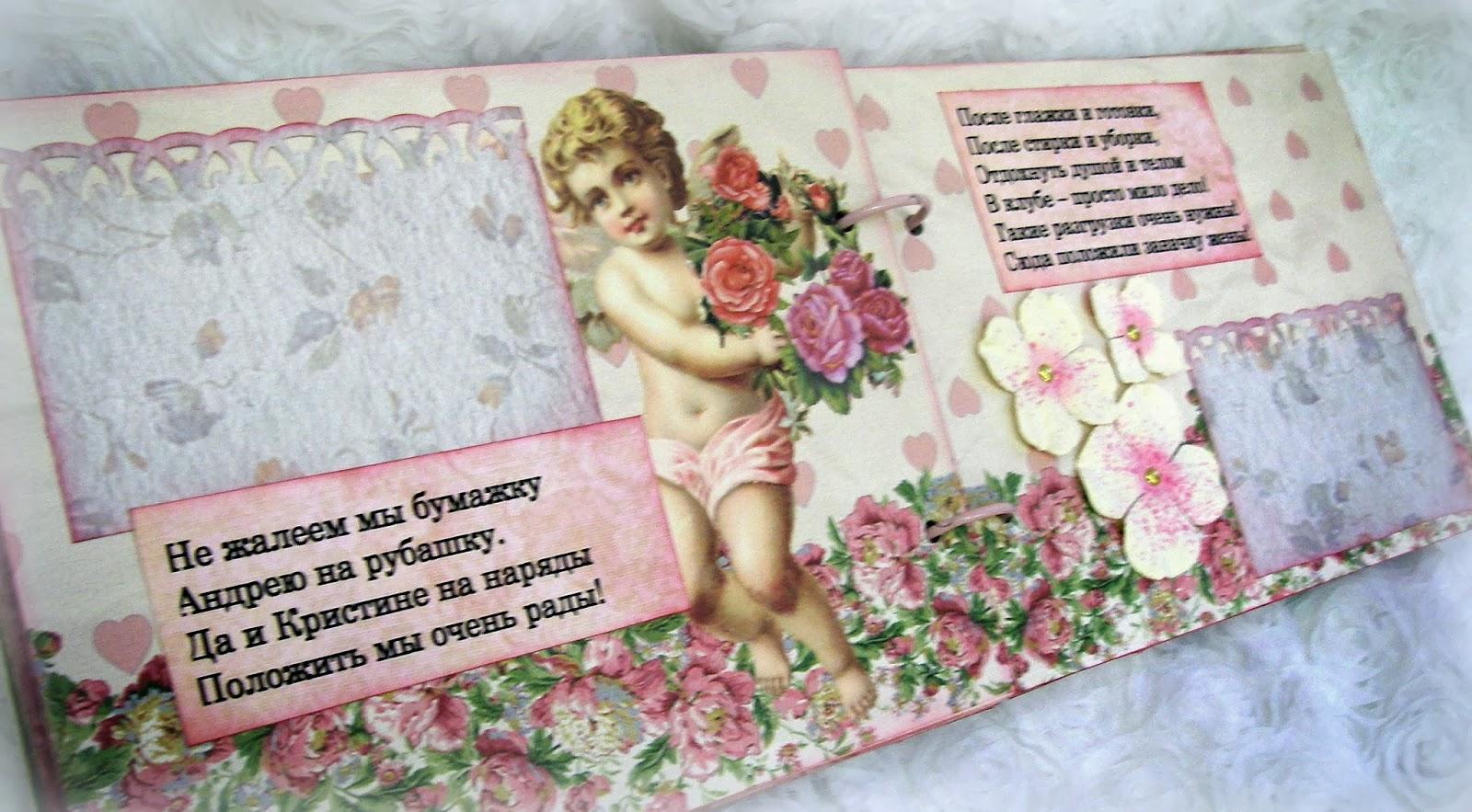 Поздравление молодожен от мамы невесты