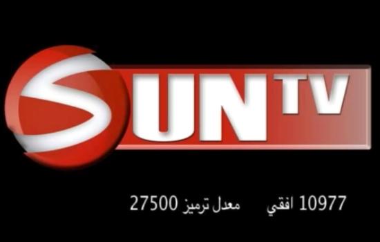 تردد قناة صن تي في 2014 , التردد الجديد لقناة Sun TV 2014