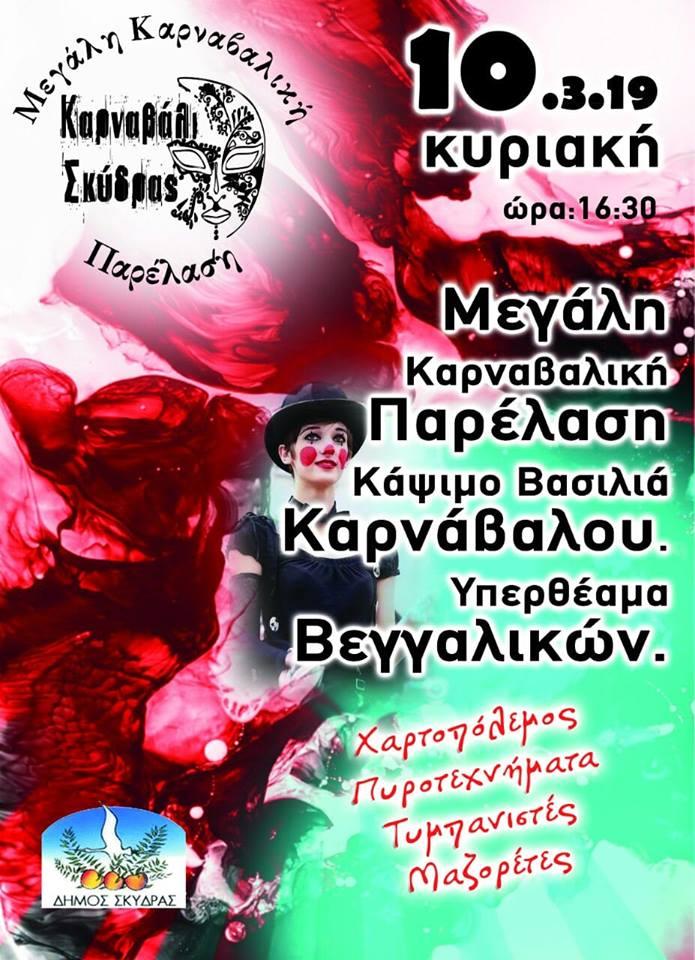 ΚΑΡΝΑΒΑΛΙ ΣΚΥΔΡΑΣ 2019