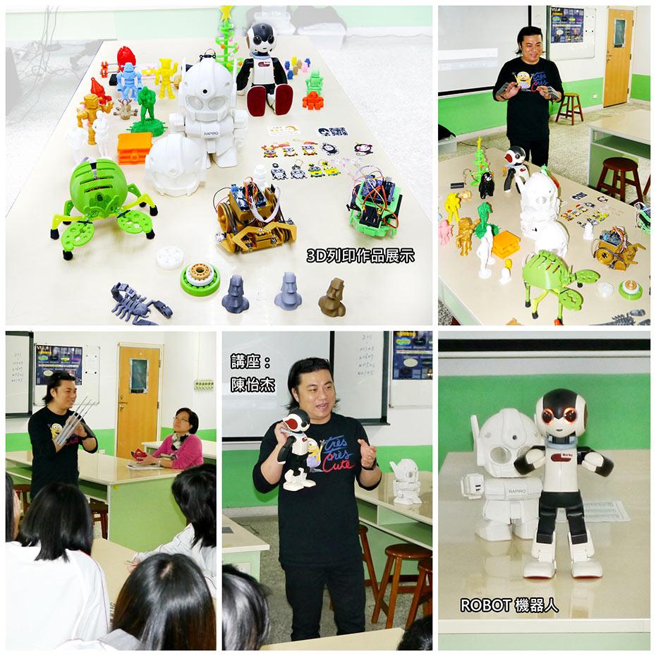 中崙高中-3D列印演講-3D列印與機器人的應用