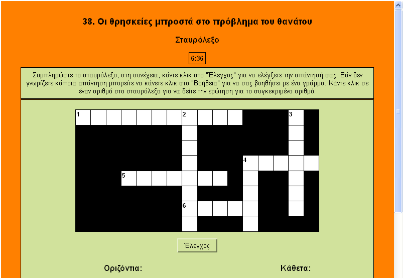 http://ebooks.edu.gr/modules/ebook/show.php/DSGL-B126/498/3245,13202/extras/Html/kef2_en38_cross_uanatos_popup.htm