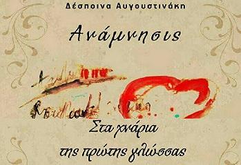 ΚΥΚΛΟΦΟΡΕΙ ΤΟ ΝΕΟ ΒΙΒΛΙΟ