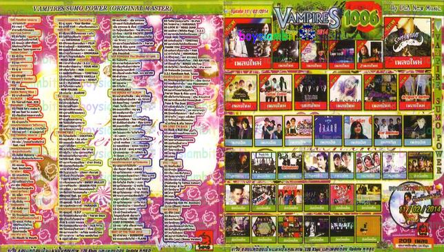 Download [Mp3]-[Hot New] ++ Vampires Sumo Power 2014 Vol.1006 ออกวันที่ 11 กุมภาพันธ์ 2557 ใหม่ล่าสุด+-+ [Shared] 4shared By Pleng-mun.com