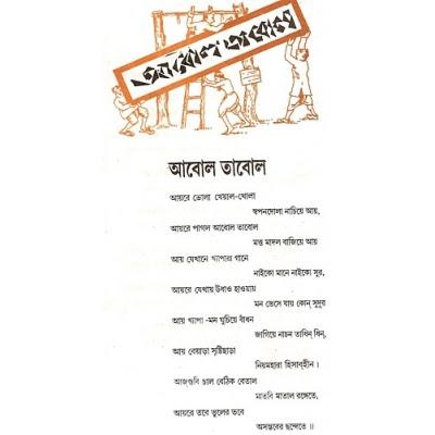 abol tabol by sukumar roy bengali ebooks read online and