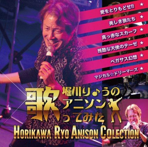 [MUSIC] 堀川りょう – 堀川りょうのアニソン歌ってみた/Ryo Horikawa – Horikawa Ryo no Anison Utatte Mita (2014.11.19/MP3/RA…