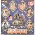 Maha Pawan Tirth Yatra 1975 Hindi Movie Watch Online