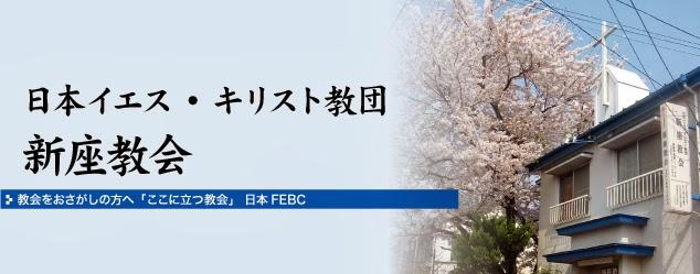 日本イエス・キリスト教団新座教会