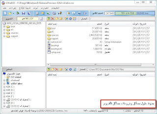 شرح تنصيب windows 8