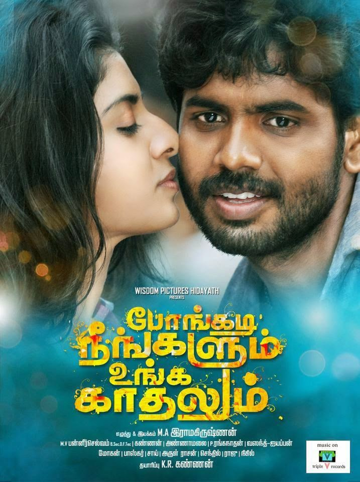 Watch Pongadi Neengalum Unga Kaadhalum (2014) Tamil Movie Watch Online Free Download
