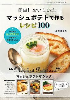 [高橋ゆうみ] 簡単! おいしい! マッシュポテトで作るレシピ100