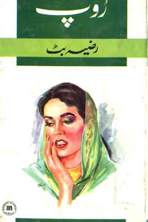 Roop (urdu novel) By Razia Butt pdf