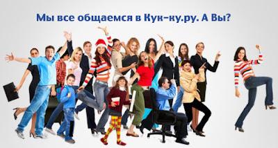 Продвижение сайтов в социальной сети кук-ку.ру или как получить качественный трафик + комментарии бесплатно.