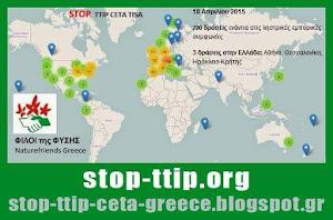 To blog διαχειρίζονται οι  ΦΙΛΟΙ της ΦΥΣΗΣ | Administrator:  Naturefriends Greece
