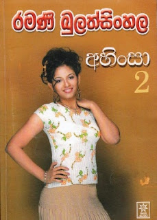 ahinsa sinhala novel