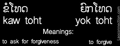 Lao words of the day:  Action/Reaction verbs - to ask for forgiveness / to forgive writen in Lao and English