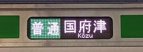 普通 国府津行き E233系行先