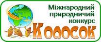 Колосок